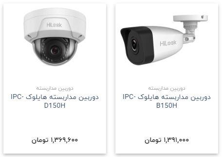 جدیدترین-محصولات-هایلوک-ژانویه-2020-iranhilook