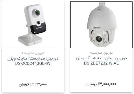 جدیدترین-محصولات-هایک-ویژن-فوریه-2020-iranhilook