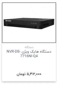 دستگاه-هایک-ویژن-7716ni-q4