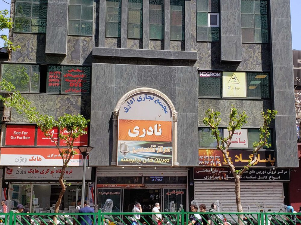 پاساژ-نادری-و-فروشگاه-ایران-هایلوک