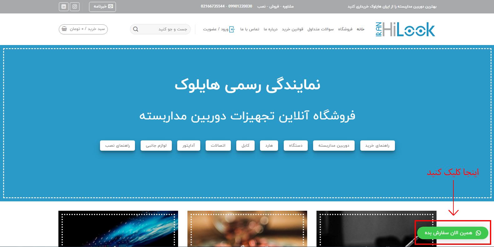 واتساپ-ایران-هایلوک
