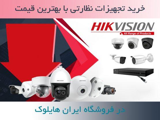 اقتصادی-ترین-تجهیزات-نظارتی