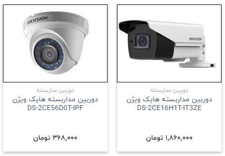 محصولات-ژوئن2020