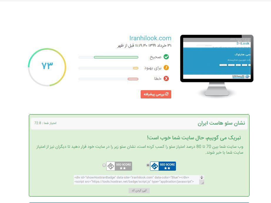 وبسایت-فروشگاه-ایران-هایلوک