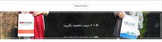 پربازدیدترین-ایران-هایلوک