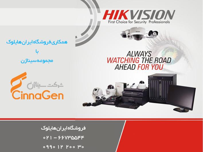 ایران-هایلوک-مجموعه-سیناژن