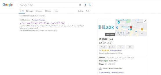 لوکیشن-فروشگاه-ایران-هایلوک-iranhilook