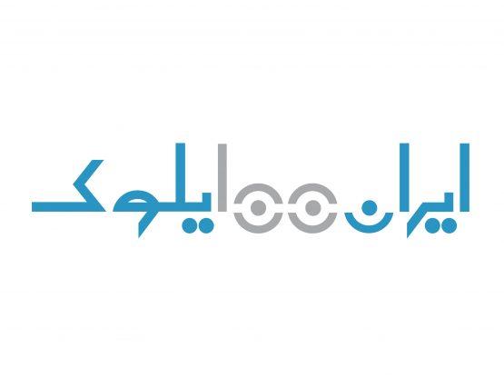 رزومه-مجموعه-ایران-هایلوک
