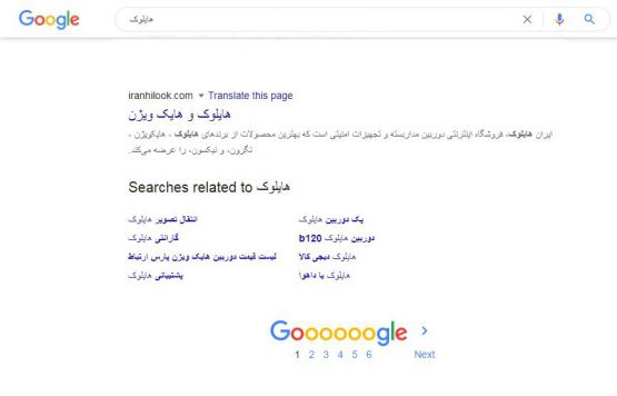 صفحه-اول-گوگل