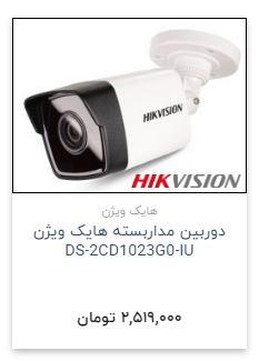 دوربین-مداربسته-ip-هایک-ویژن-ds-2cd1023g0-iu-خرید