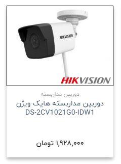 DS-2CV1021G0-IDW1
