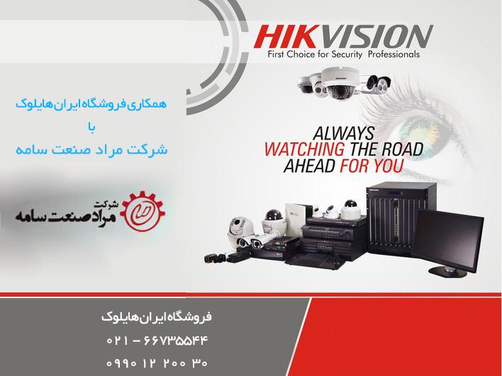 ایران-هایلوک-شرکت-مرادصنعت