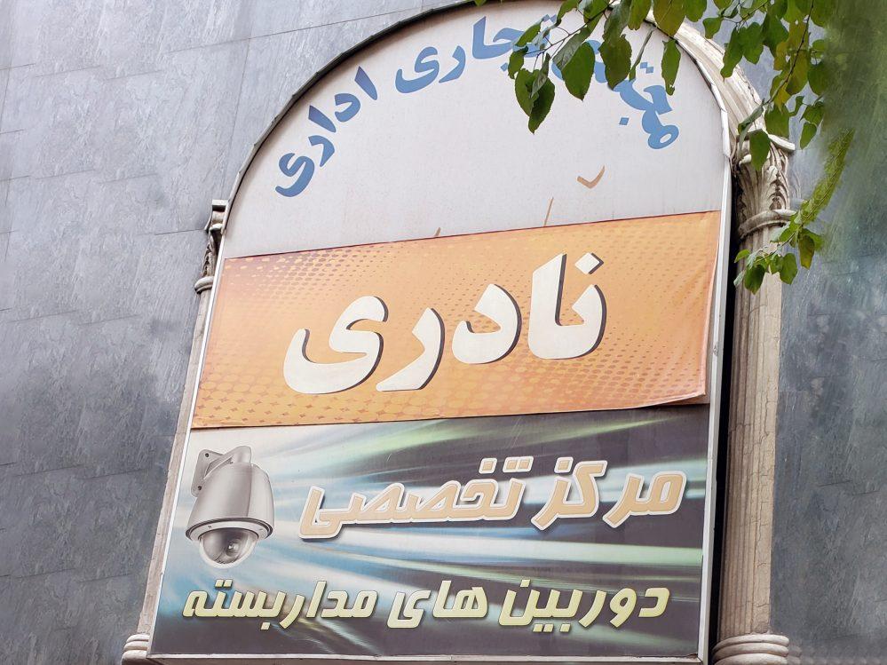 مرکزخرید-نادری-و-فروشگاه-ایران-هایلوک