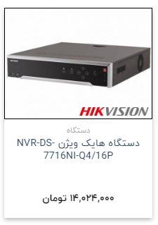 NVR-DS-7716NI-Q416P