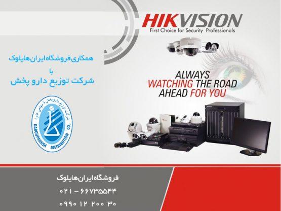 ایران-هایلوک-شرکت-توزیع-دارو-پخش