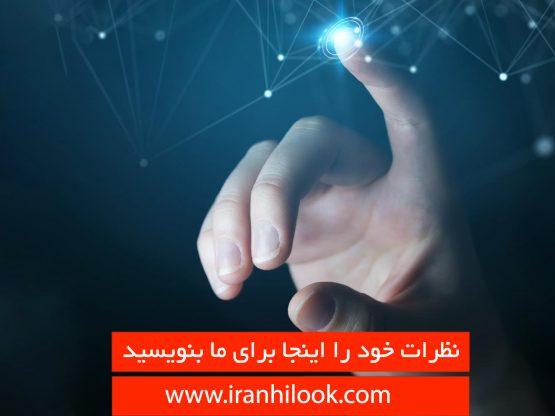 نظرات-کاربران-وبسایت-ایران-هایلوک