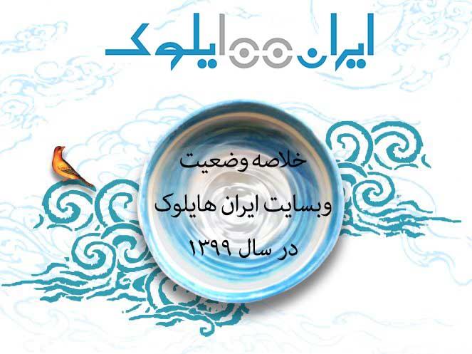 ایران-هایلوک-در-سال-1399