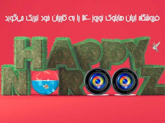 ایران-هایلوک-نوروز-1400