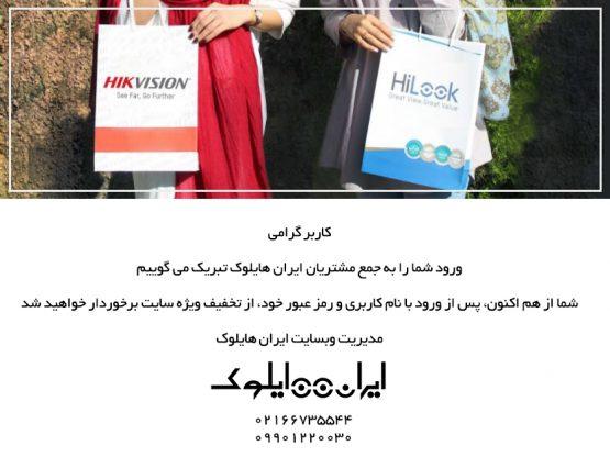 خوشامدگویی-ایران-هایلوک