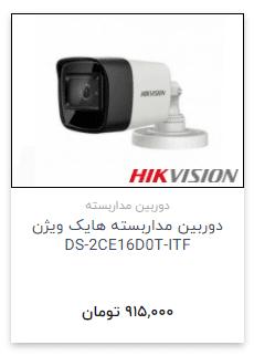 دوربین-مداربسته-hd-tvi-هایک-ویژن-ds-2ce16d0t-itf-iranhilook