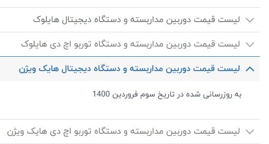 ثبات-7ماهه-قیمت-تجهیزات-نظارتی-iranhilook