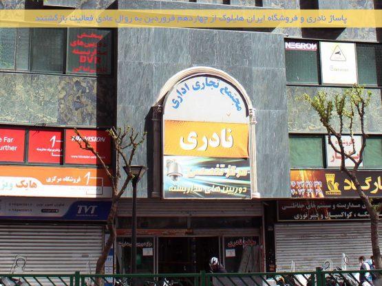 پاساژ-نادری-و-فروشگاه-ایران-هایلوک-14فروردین
