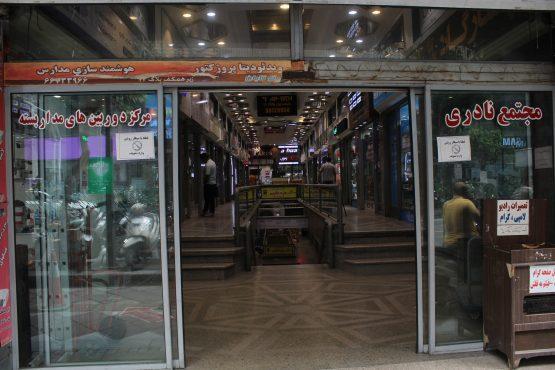 مرکزخرید-نادری-iranhilook
