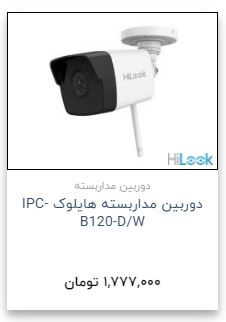 دوربین-مداربسته-بیسیم-هایلوک-ipc-b120-d-w-iranhilook