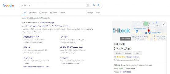 سئوی-وبسایت-فروشگاه-ایران-هایلوک-iranhilook