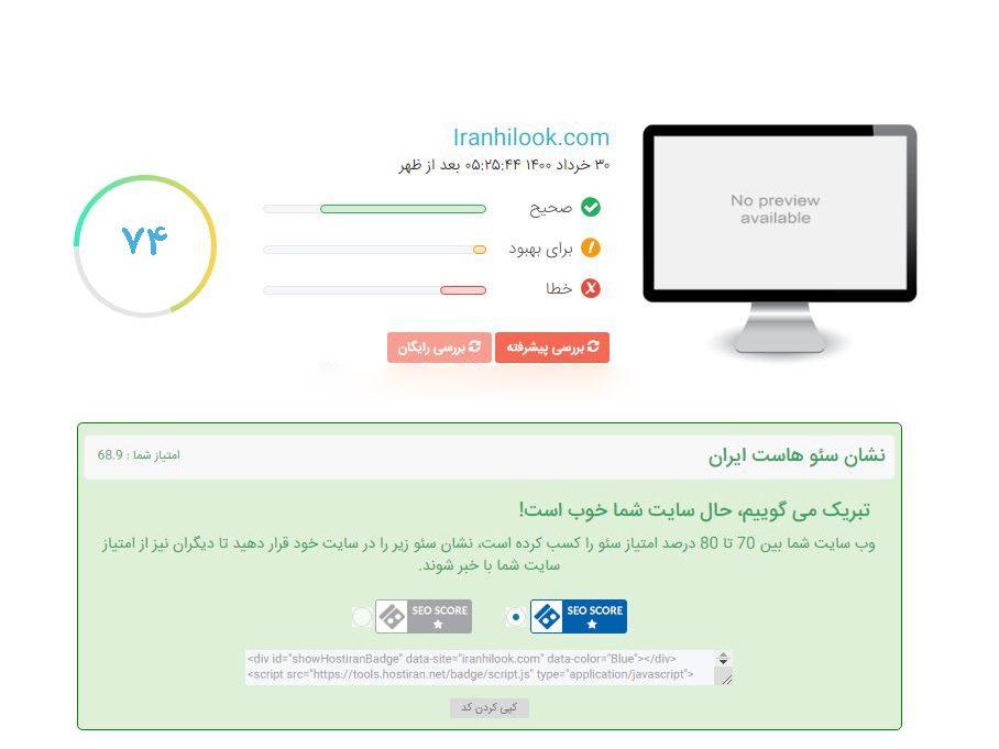 سئوی-وبسایت-فروشگاه-ایران-هایلوک