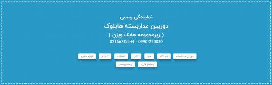 صفحه-نخست-وبسایت-ایران-هایلوک-iranhilook