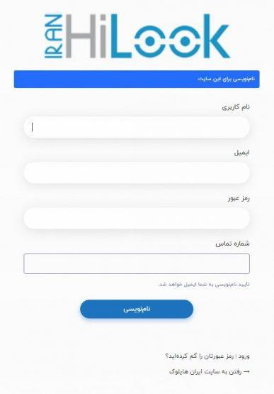 عضویت-ایران-هایلوک