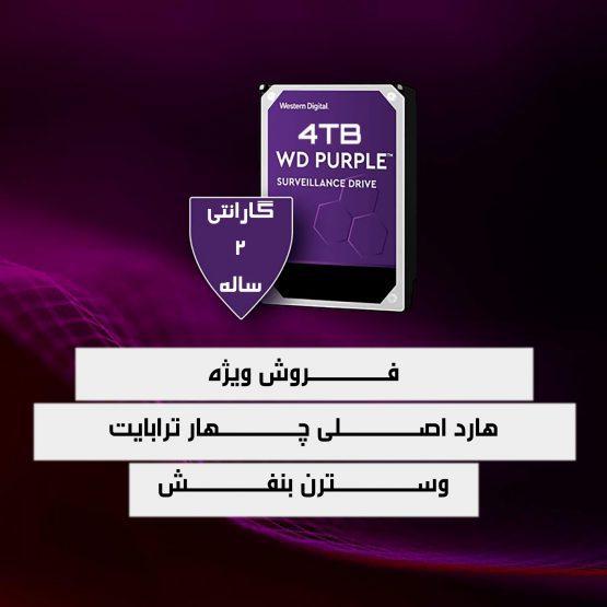 فروش-ویژه-هارد-4-ترابایت-iranhilook