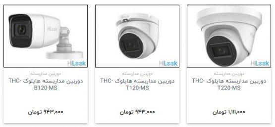 دوربینهای-مداربسته-صدادار-هایلوک