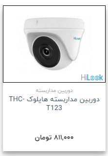 دوربین-مداربسته-ultra-low-light-هایلوک