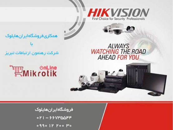 ایران-هایلوک-شرکت-رهنمون-ارتباطات