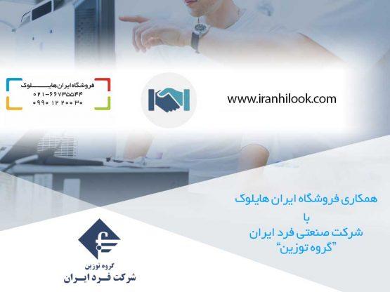 ایران-هایلوک-شرکت-صنعتی-فرد-ایران